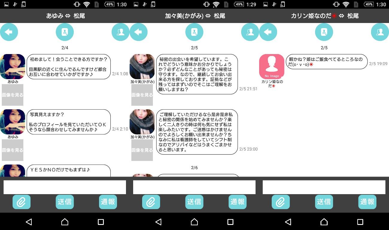 チラスタは簡単操作で会話が弾む暇つぶしアプリサクラ