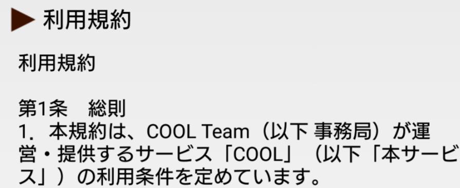 COOL-大人トークアプリ-運営