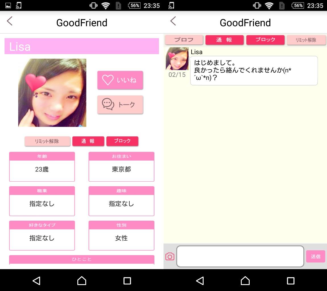 悪質サクラ出会い系アプリ「GoodFriend」サクラ