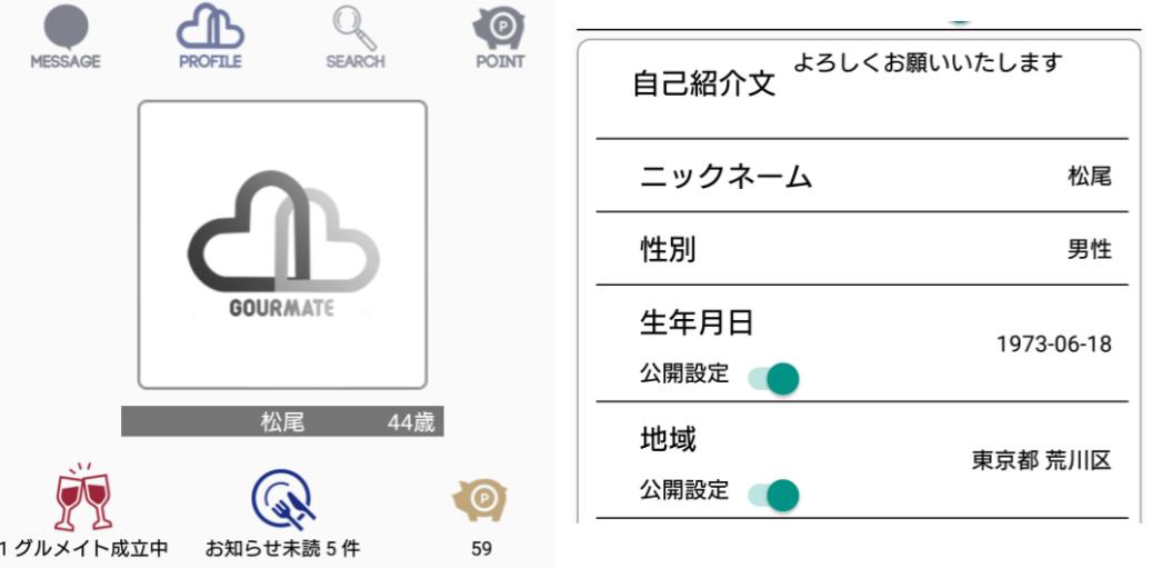 悪質出会い系アプリ「GOURMATE」会員登録