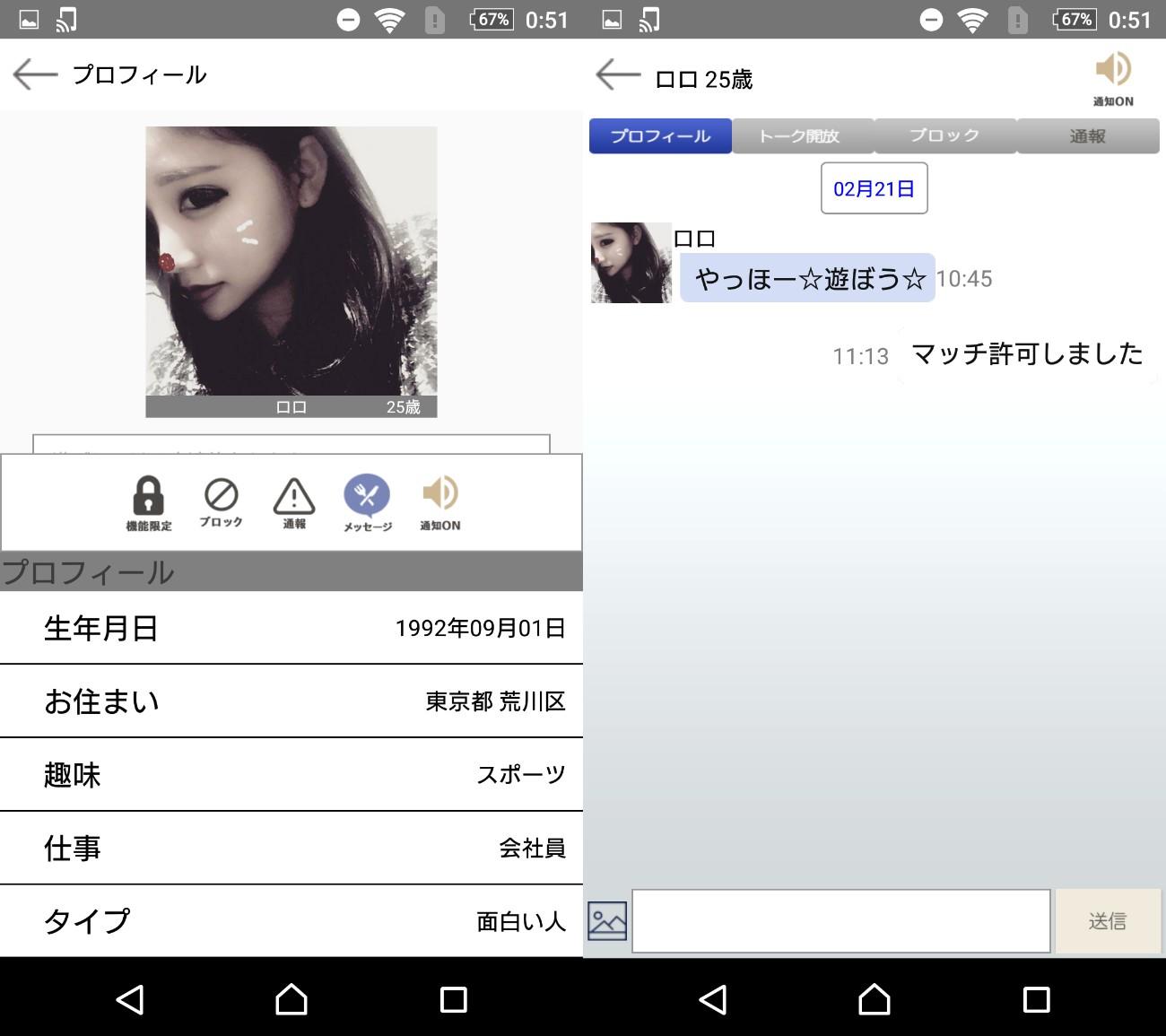 悪質出会い系アプリ「GOURMATE」サクラ