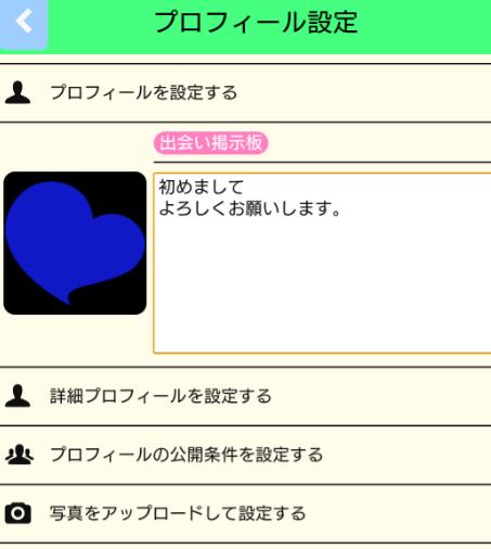 Heart Of Hearts★出会いマッチングSNS会員登録
