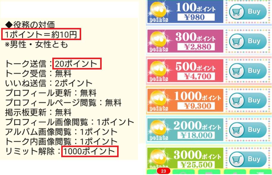 Heart Of Hearts★出会いマッチングSNS料金
