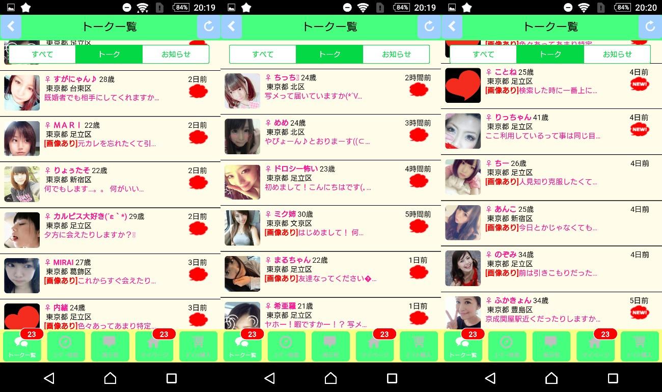 Heart Of Hearts★出会いマッチングSNSサクラ