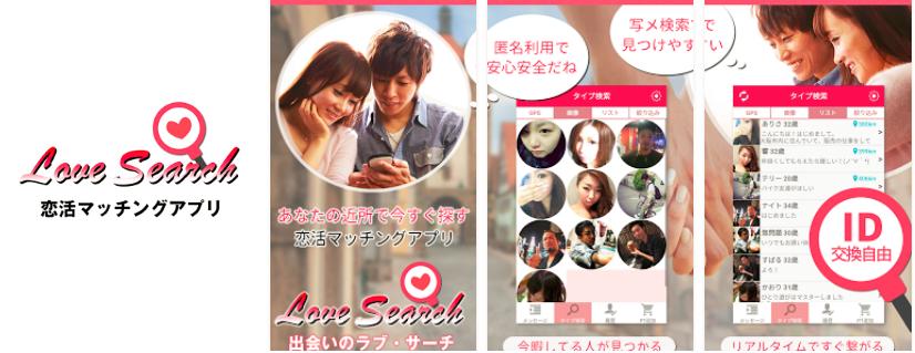 悪質サクラ詐欺!Love Search婚活マッチングアプリ