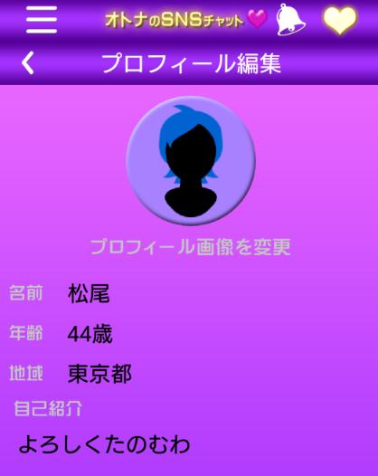大人の友達作り専用チャットアプリ♥オトナのチャット会員登録