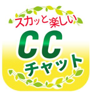 悪質詐欺出会い系アプリ「CCチャット」