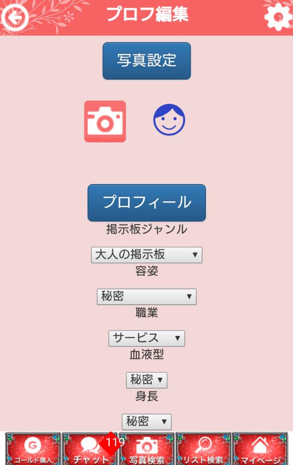 出会系アプリのコンタクト 恋活チャットトーク会員登録