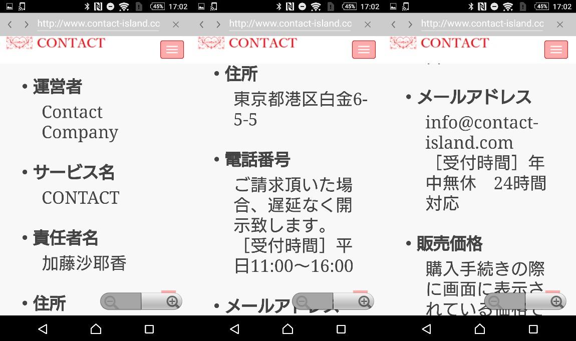 出会系アプリのコンタクト 恋活チャットトーク運営