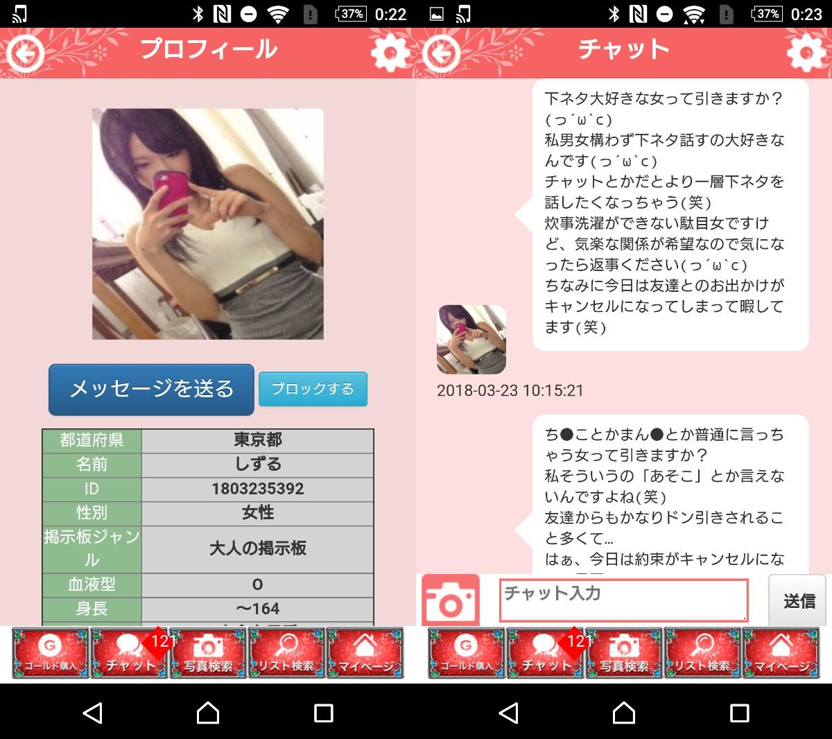 出会系アプリのコンタクト 恋活チャットトークサクラ