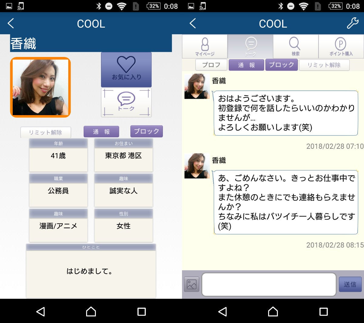 COOL-大人トークアプリ-サクラ