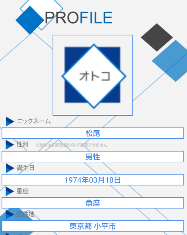 悪徳出会い系アプリ「EPI]会員登録