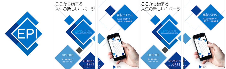 悪徳出会い系アプリ「EPI]