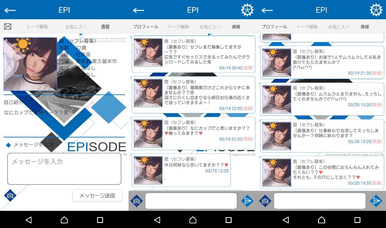 悪徳出会い系アプリ「EPI]サクラ