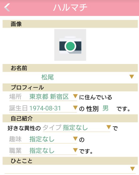 悪徳出会い系アプリ「ハルマチ」会員登録