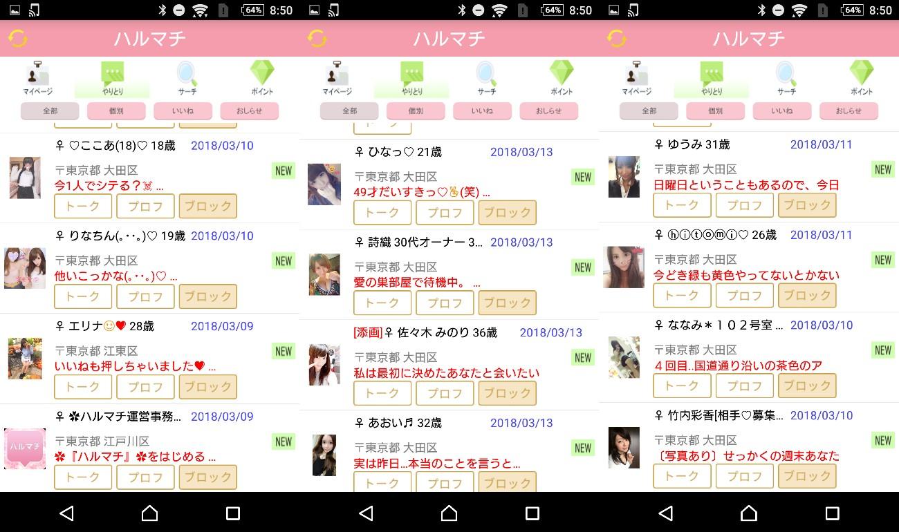 悪徳出会い系アプリ「ハルマチ」サクラ