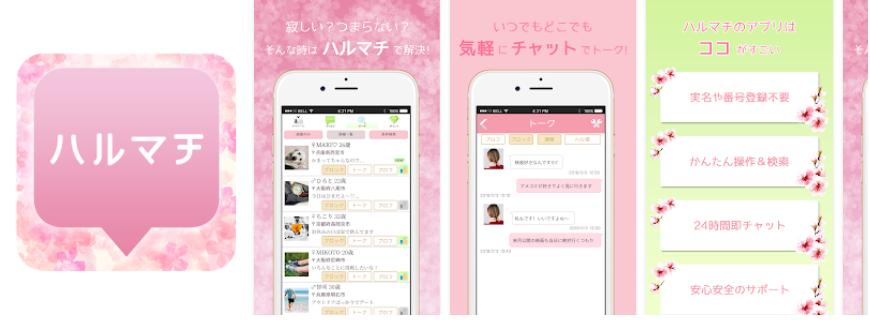 悪徳出会い系アプリ「ハルマチ」