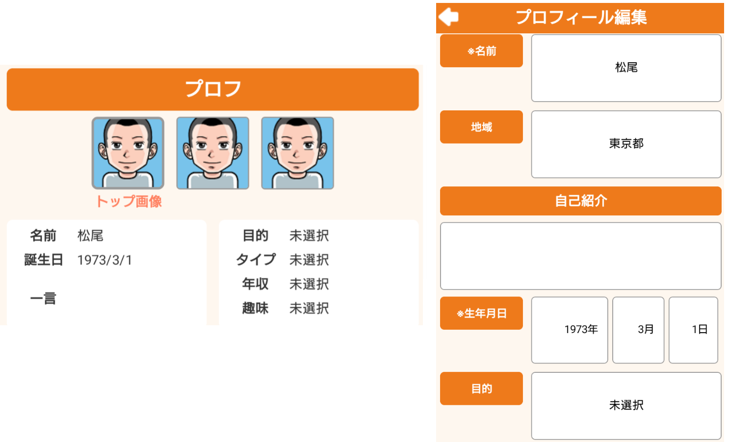 サクラ悪質出会い系アプリ「HOT-絆-」会員登録