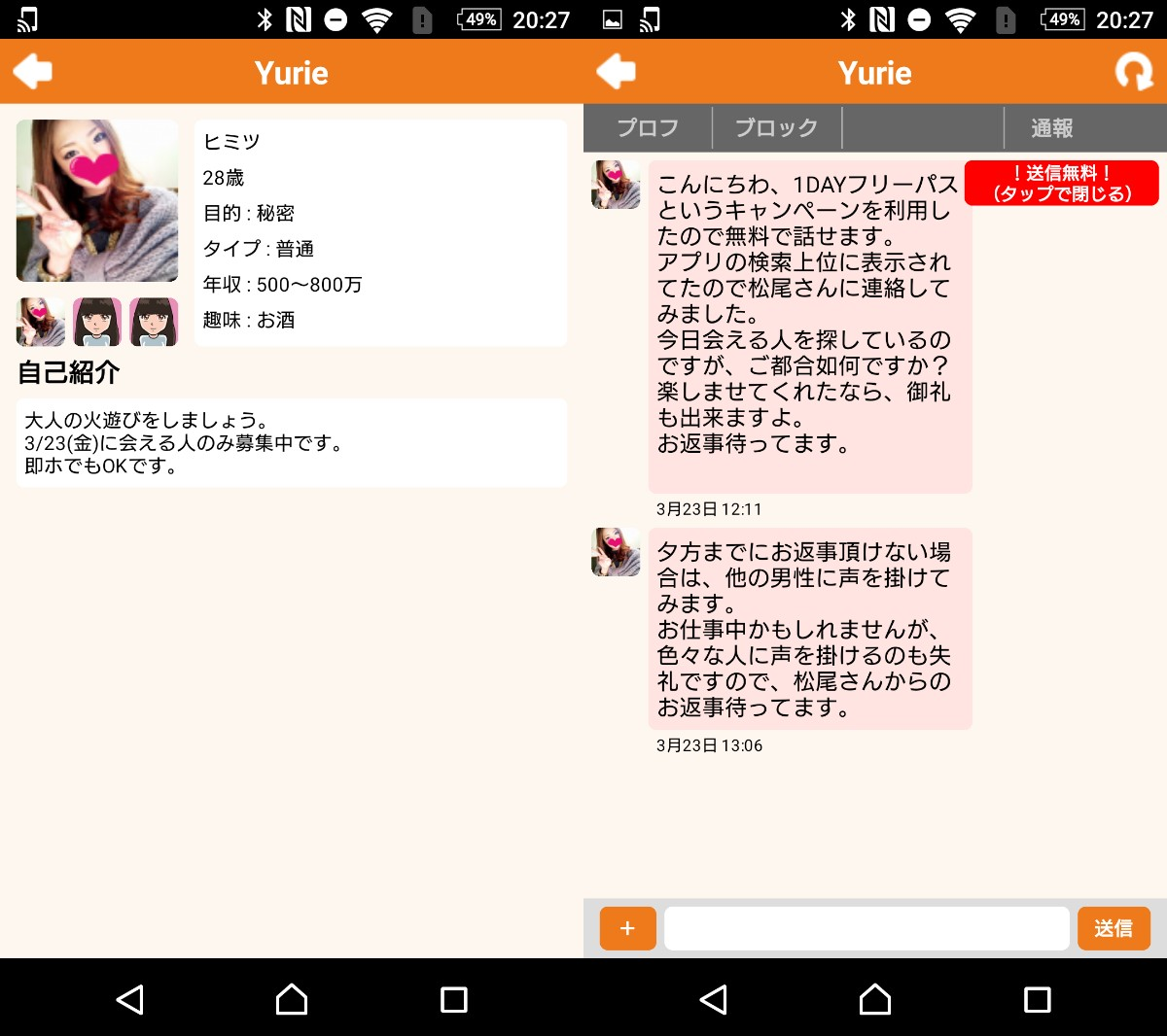 サクラ悪質出会い系アプリ「HOT-絆-」サクラ