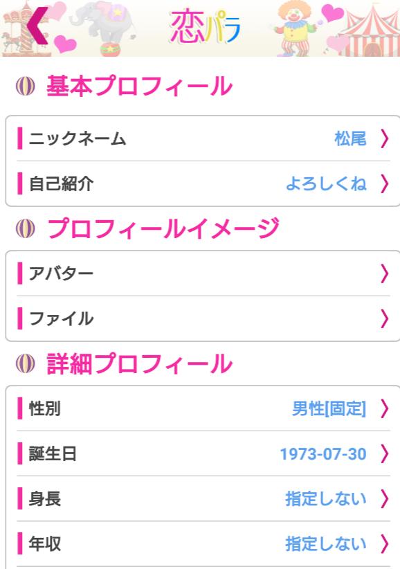 楽しく繋がるチャットアプリ[恋パラ]会員登録