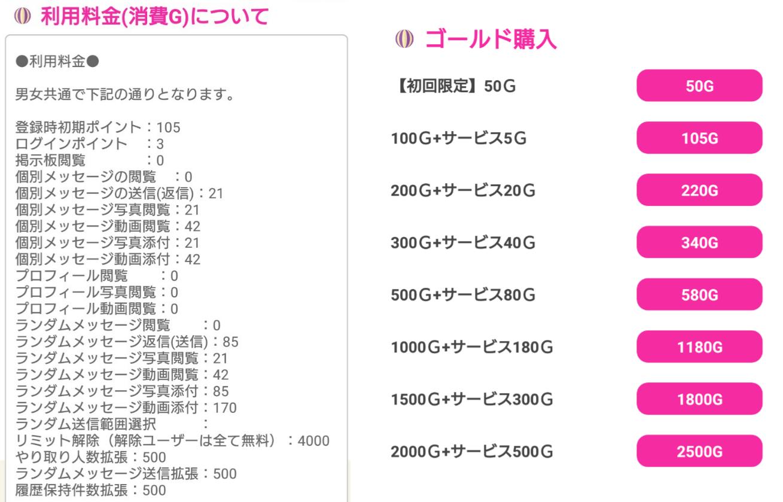 楽しく繋がるチャットアプリ[恋パラ]料金