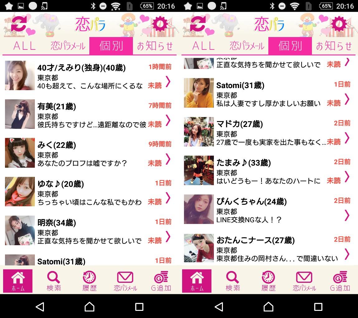 楽しく繋がるチャットアプリ[恋パラ]サクラ