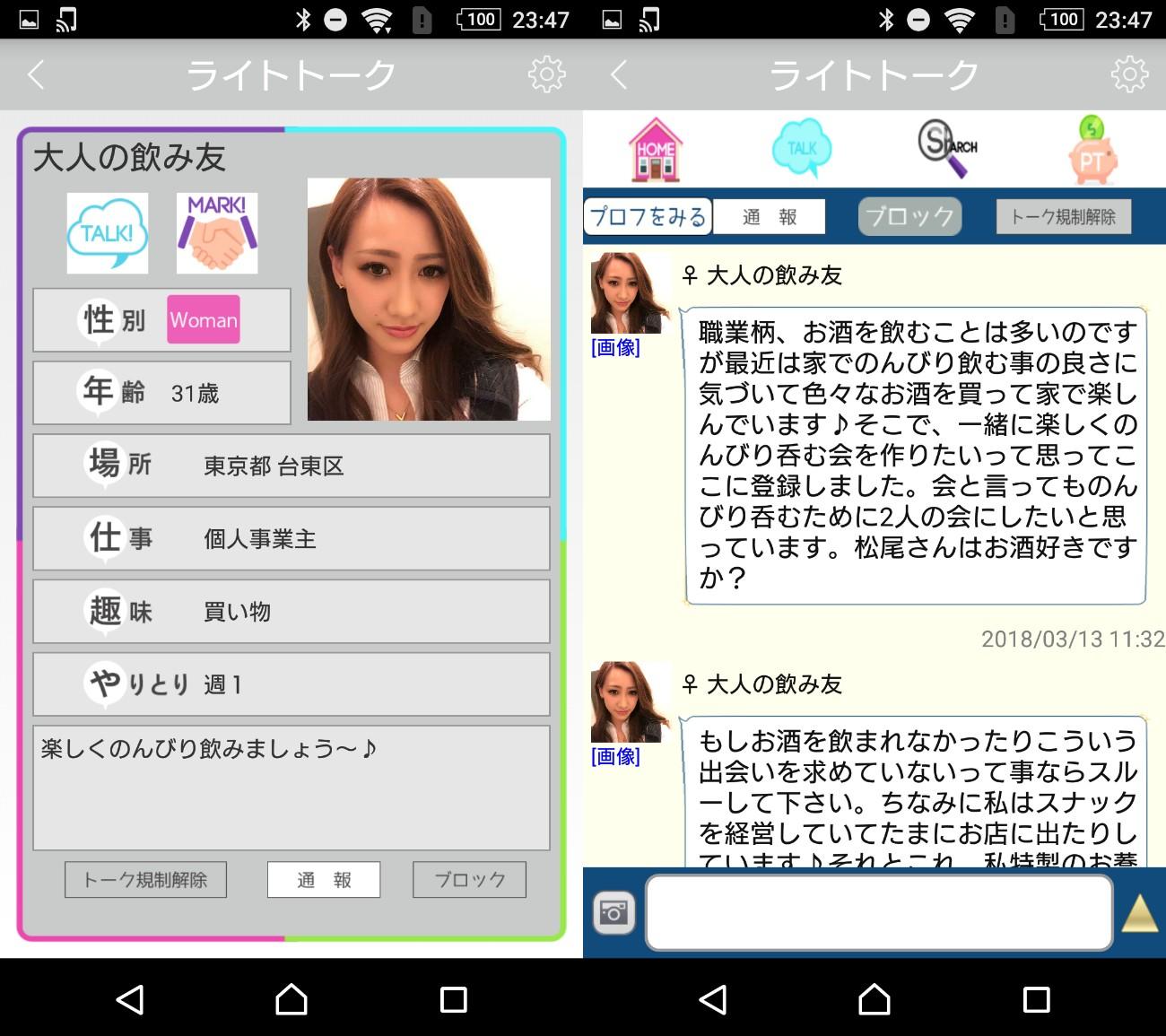 悪徳出会い系アプリ「ライトトーク」サクラ