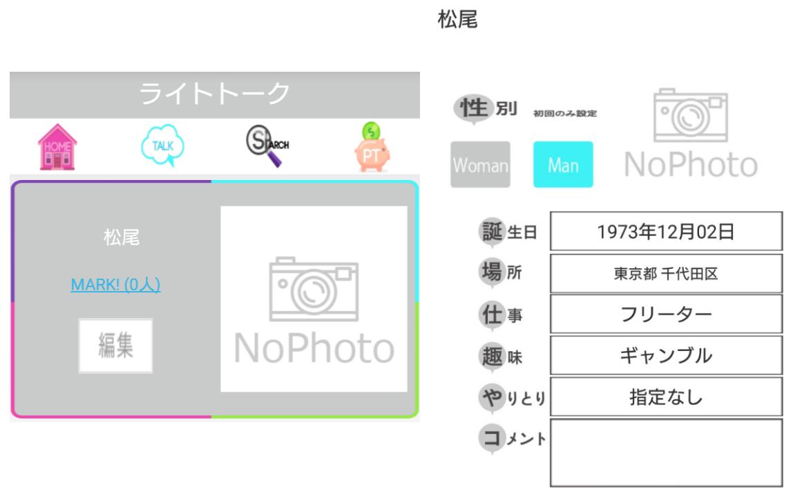悪徳出会い系アプリ「ライトトーク」会員登録