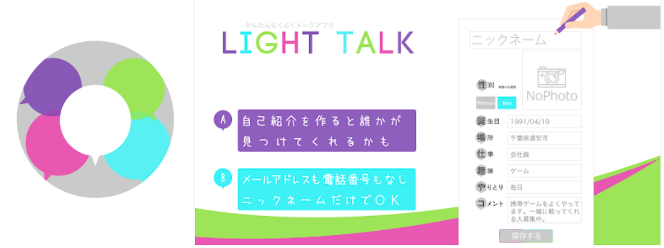 悪徳出会い系アプリ「ライトトーク」