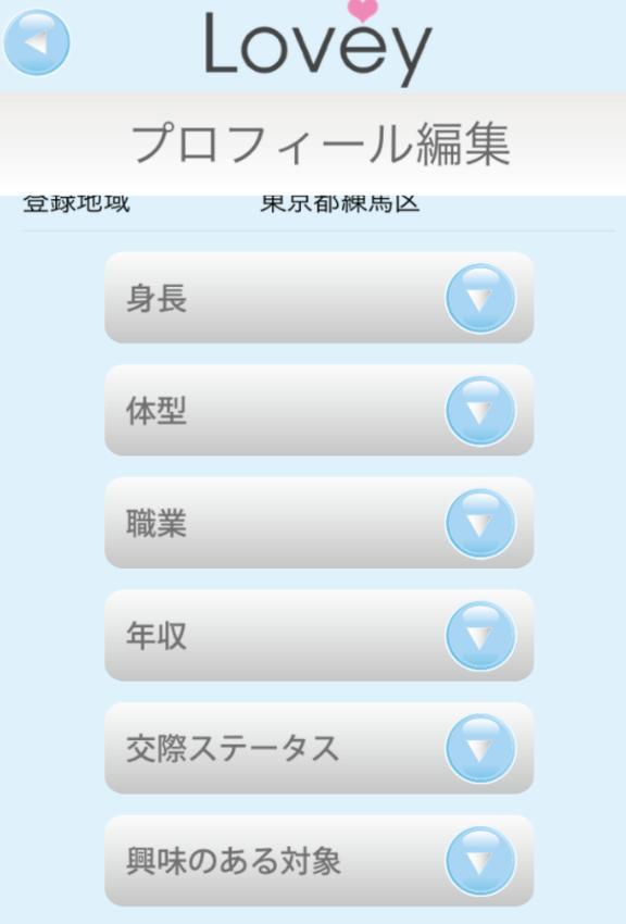 悪徳出会い系アプリ「Lovey~ラヴィ」会員登録