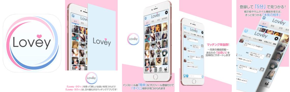 悪徳出会い系アプリ「Lovey~ラヴィ」