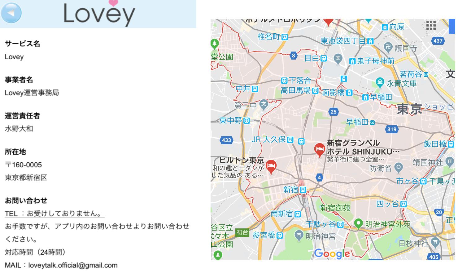 悪徳出会い系アプリ「Lovey~ラヴィ」運営
