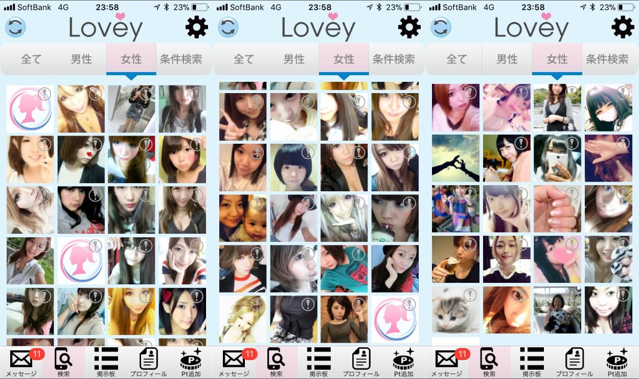 悪徳出会い系アプリ「Lovey~ラヴィ」サクラ