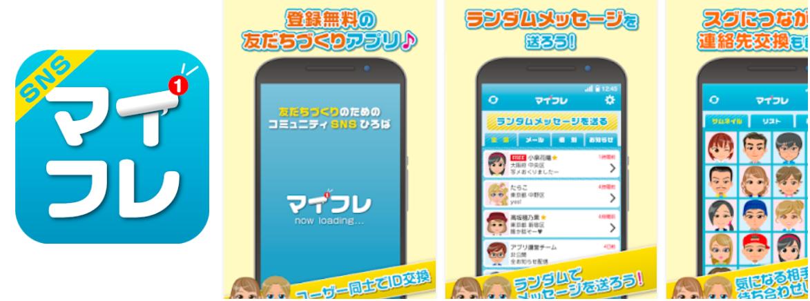 友達作り・id交換ならマイフレ*友達探し出会い無料チャットアプリ