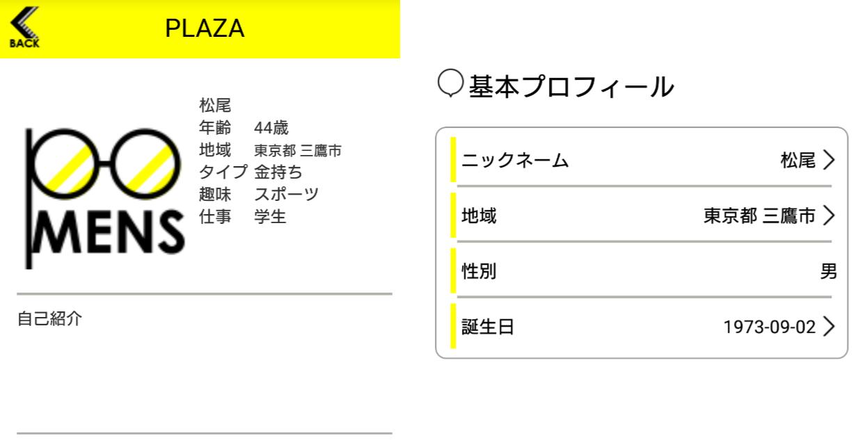 悪徳出会い系アプリ「PLAZA」会員登録