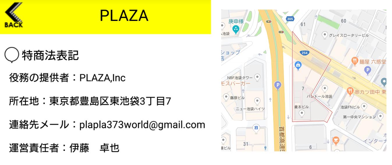 悪徳出会い系アプリ「PLAZA」運営