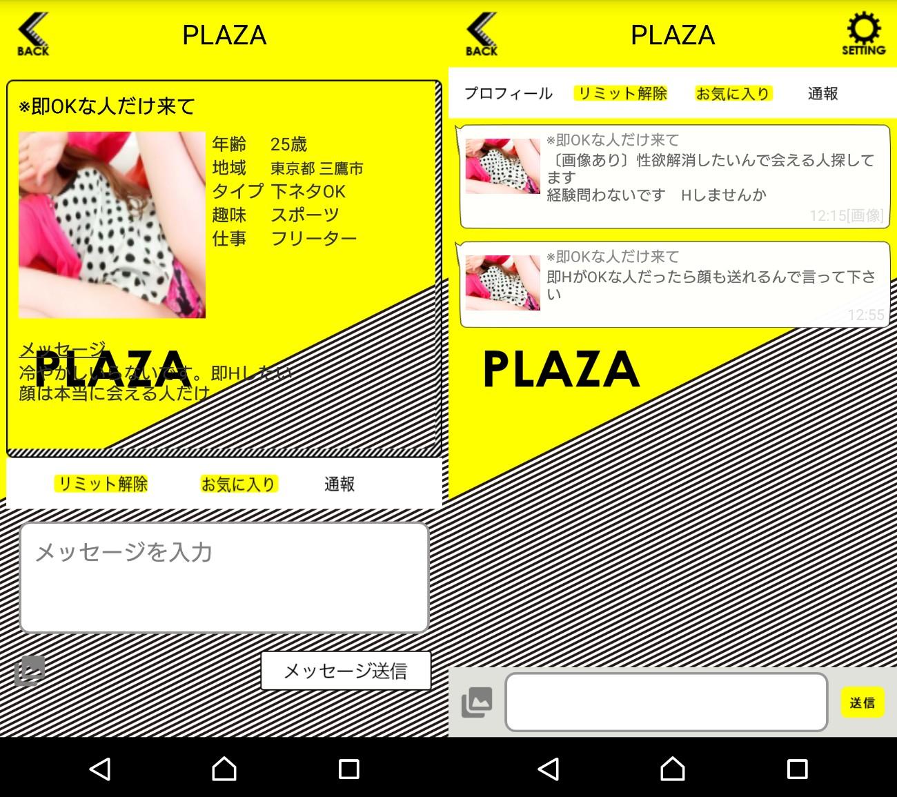 悪徳出会い系アプリ「PLAZA」サクラ