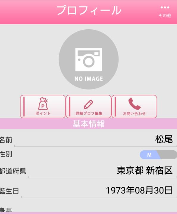 悪徳出会い系アプリ「TRACK」会員登録