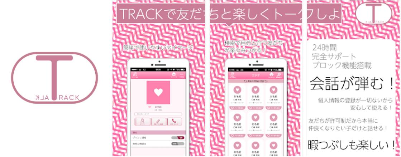 悪徳出会い系アプリ「TRACK」