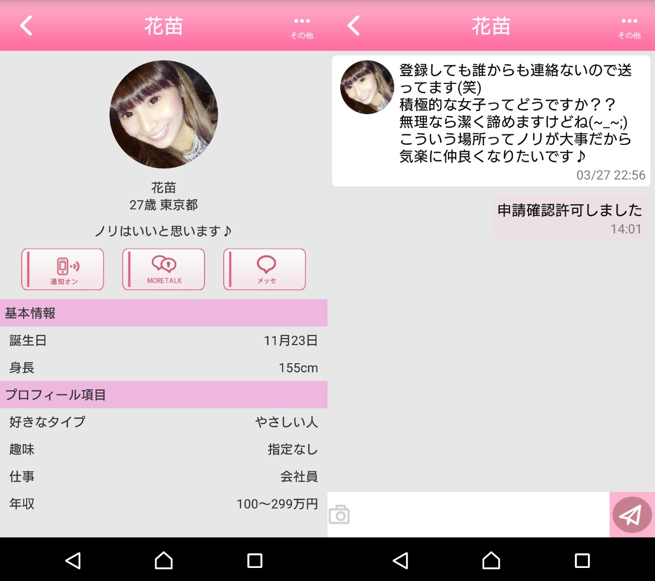 悪徳出会い系アプリ「TRACK」サクラ