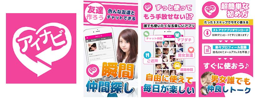 悪徳出会い系アプリ「アイナビ」