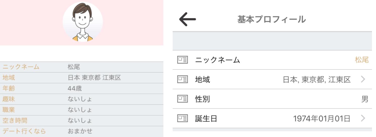 悪質詐欺出会い系アプリ「an×2(アンジー)」会員登録