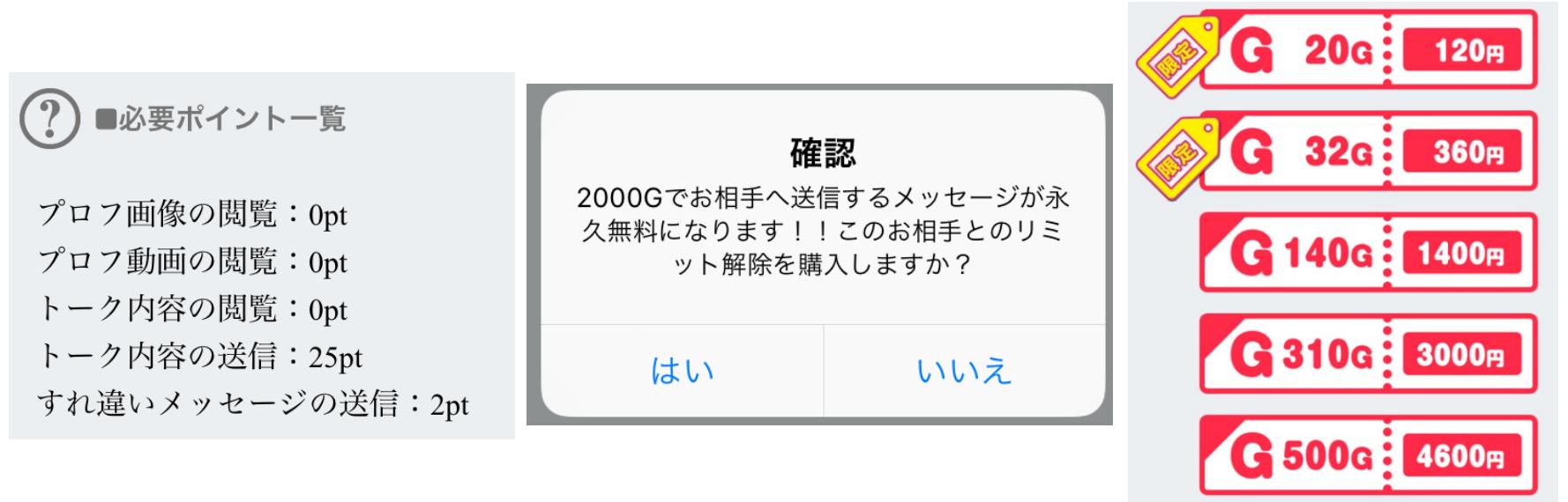 悪質詐欺出会い系アプリ「an×2(アンジー)」料金