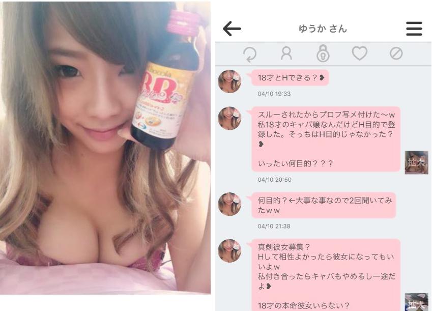 悪質詐欺出会い系アプリ「an×2(アンジー)」サクラ