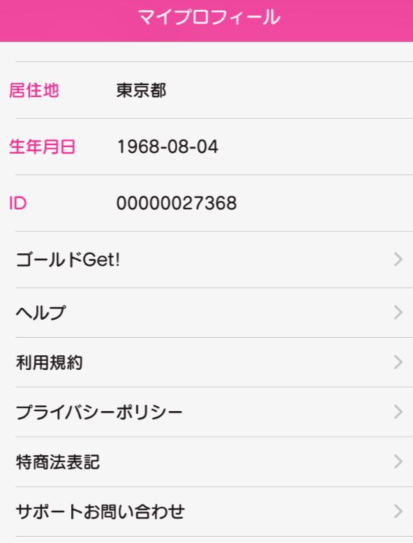マッチングアプリで出会い探し - Chit Chat -会員登録
