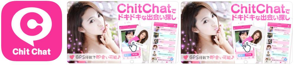 マッチングアプリで出会い探し - Chit Chat -