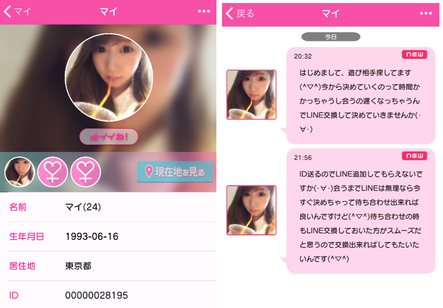 マッチングアプリで出会い探し - Chit Chat -サクラ