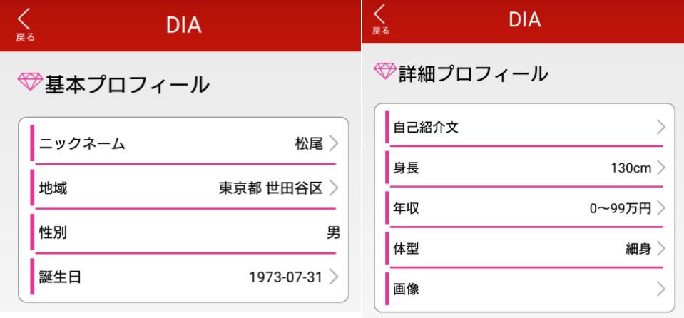 悪徳出会い系アプリ「DIA」会員登録