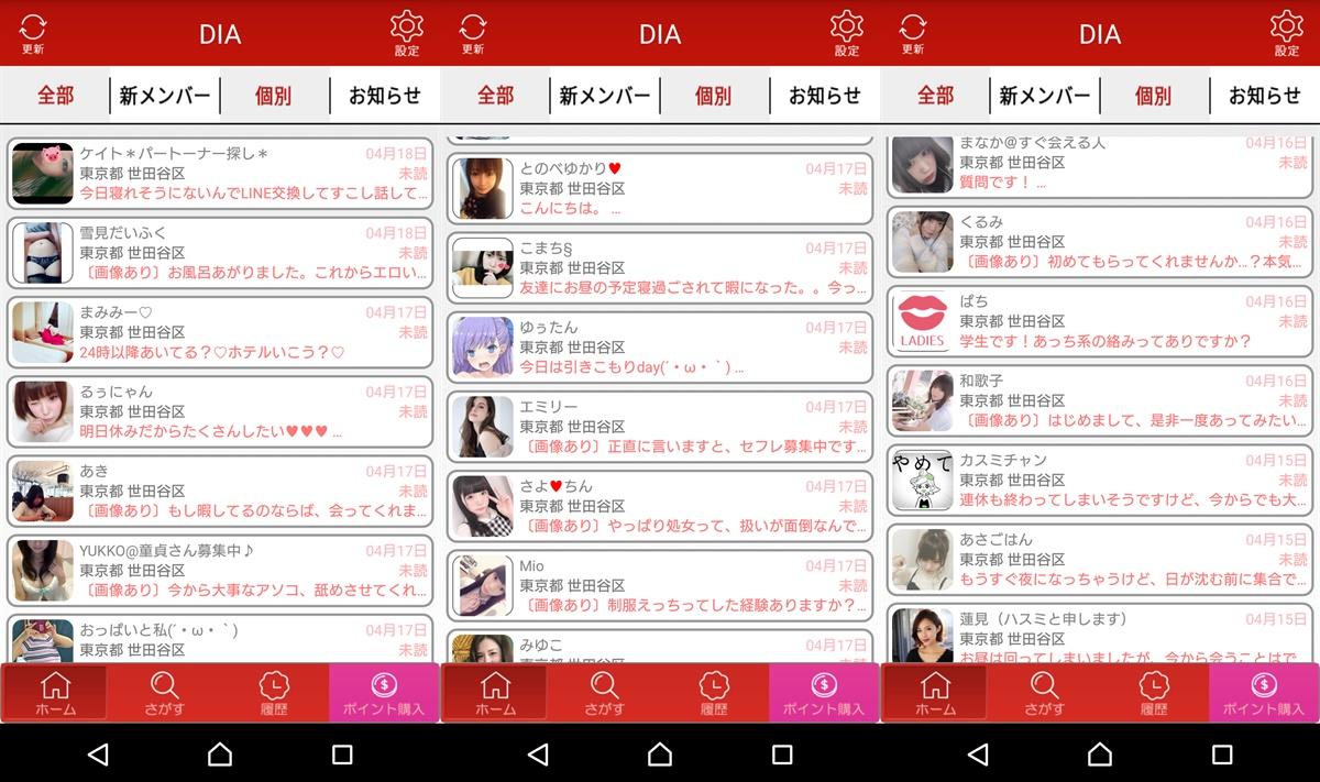 悪徳出会い系アプリ「DIA」サクラ