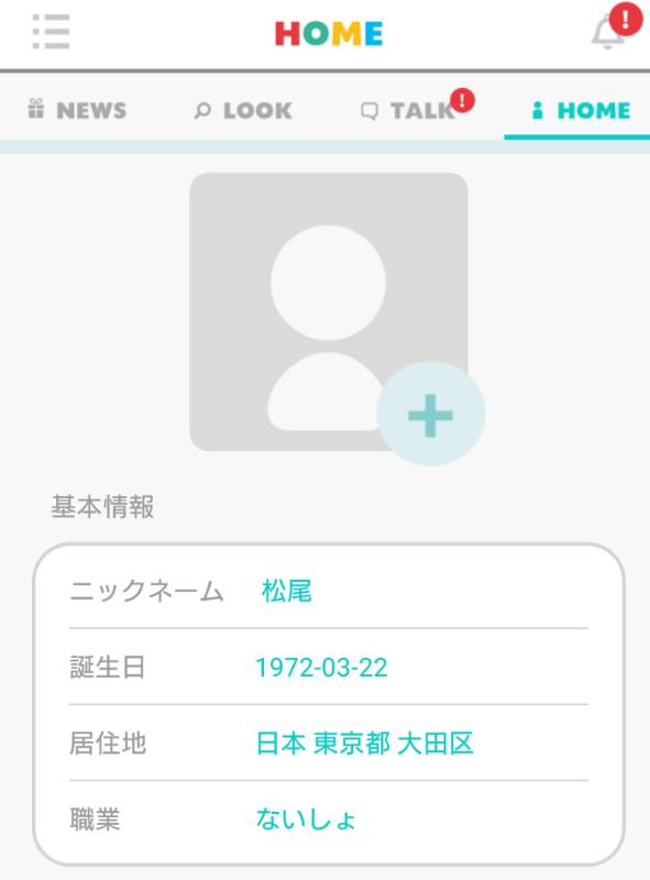 悪質詐欺出会い系アプリ「ForYou」会員登録